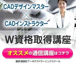 CAD通信教育