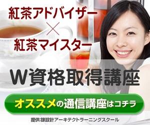 紅茶通信教育