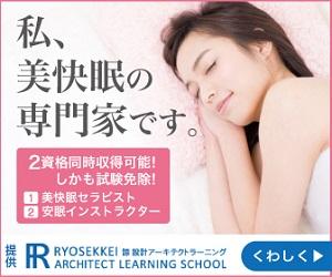 睡眠通信教育